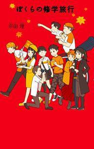 「ぼくら」シリーズ(9) ぼくらの修学旅行