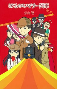 「ぼくら」シリーズ(12) ぼくらのミステリー列車