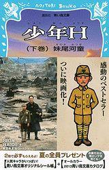 講談社青い鳥文庫 少年H(下巻) (新装版)
