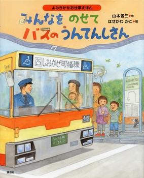 絵本名:みんなをのせて バスのうんてんしさん 作:山本 省三/絵:はせがわ かこ 出版社:講談社