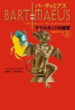 バーティミアス サマルカンドの秘宝(2) スカラベ編