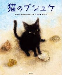 猫のプシュケ