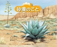 自然スケッチ絵本館 砂漠のこと