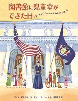 図書館に児童室ができた日 〜アン・キャロル・ムーアのものがたり〜