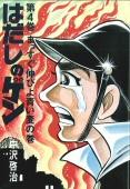 【コミック版】はだしのゲン(4) まっすぐ伸びよ青い麦の巻