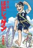 【コミック版】はだしのゲン(5)