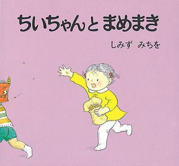 絵本名:ちいちゃんとまめまき 作:しみず みちを/絵:しみず みちを 出版社:ほるぷ出版
