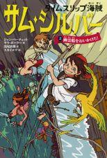 タイムスリップ海賊 サム・シルバー(2) 幽霊船をおいかけろ!