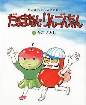 <新装版> だるまちゃん・りんごんちゃん