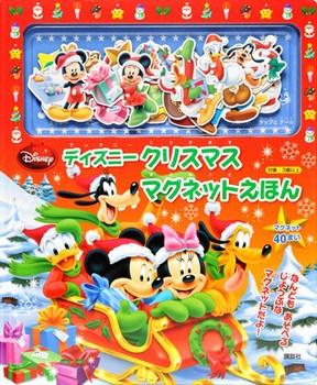 ディズニー クリスマスマグネットえほん
