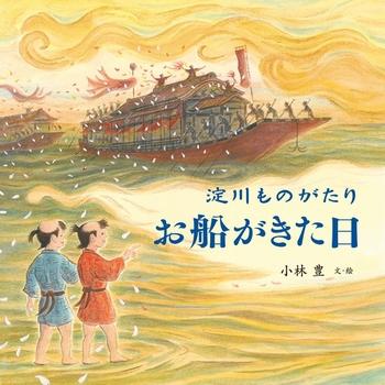 淀川ものがたり お船がきた日