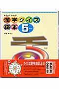漢字クイズ絵本 5年生