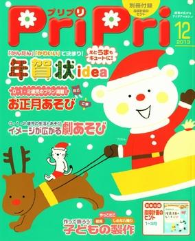 PriPri プリプリ 2013年12月号