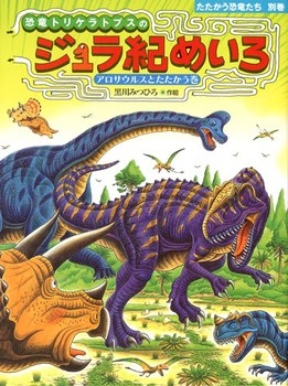 恐竜トリケラトプスのジュラ紀めいろ