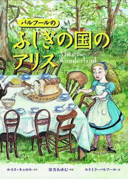 日本語絵本 バルフールのふしぎの国のアリス