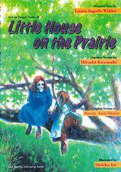 英日絵本 大草原の小さな家 Little House on the Prairie