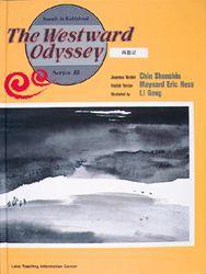 英日絵本 西遊記 The Westward Odyssey