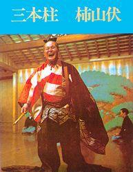 英日絵本 狂言二番(三本柱/柿山伏) Two Kyogen Plays