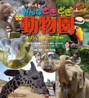 みんなどきどき動物園(2) キリン、ゾウ、コアラほか