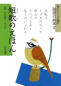 絵といっしょに読む国語の絵本(2) 短歌のえほん