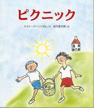 絵本名:ピクニック 作/絵:ジョン・バーニンガム 訳:谷川俊太郎 出版社:BL出版