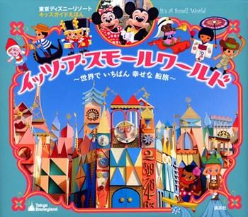 東京ディズニーリゾート キッズガイドえほん イッツ・ア・スモールワールド