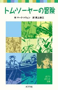 ポプラポケット文庫 トム・ソーヤーの冒険