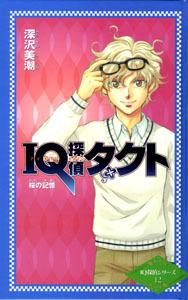 天才推理IQ探偵(12) IQ探偵タクト 桜の記憶 [図書館版]