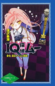 天才推理IQ探偵(28) IQ探偵ムー 夢羽、脱出ゲームに挑戦! [図書館版]