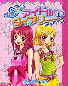 ルナとレナのアイドルダイアリー(1) わたしがアイドル!?