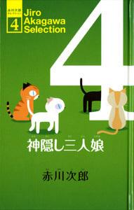 赤川次郎セレクション(4) 神隠し三人娘