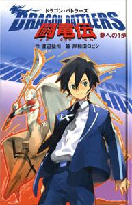 闘竜伝(1) 夢への1歩 [図書館版]