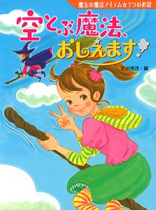魔女の魔法アイテム☆7つのお話 空とぶ魔法、おしえます!