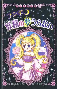 ヒミツの手帳(4) フシギ 妖精の夢うらない [図書館版]