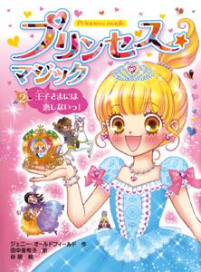 プリンセス☆マジック(2) 王子さまには恋しないっ!