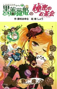 黒薔薇姫(6) 黒薔薇姫の秘密のお茶会 [図書館版]