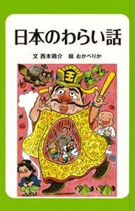 日本のわらい話・おばけ話(1) 日本のわらい話 [図書館版]