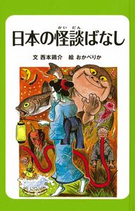 日本のわらい話・おばけ話(4) 日本の怪談ばなし [図書館版]