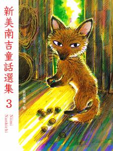 新美南吉童話選集3