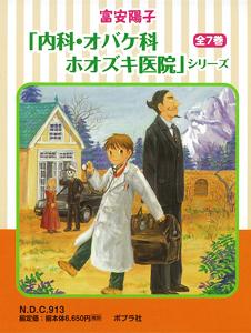 内科・オバケ科 ホオズキ医院シリーズ(全7巻)