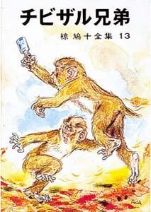 椋鳩十全集(13) チビザル兄弟