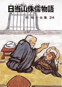 椋鳩十全集(24) 日当山侏儒物語
