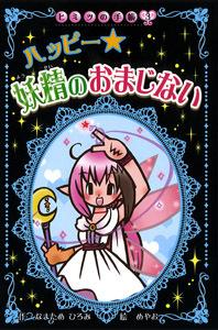 ヒミツの手帳(3) ハッピー 妖精のおまじない