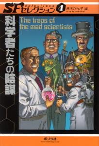 SFセレクション(4) 科学者たちの陰謀