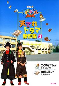 NHK天才てれびくんMAX 天てれドラマ傑作集(2) 天てれドラマ傑作集2