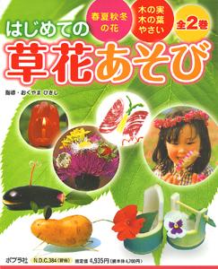 はじめての草花あそび(全2巻)