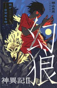幻狼神異記(2) 狼が目覚める時