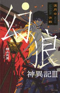 幻狼神異記(3) 満月の決戦