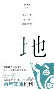 百年文庫(45) 地