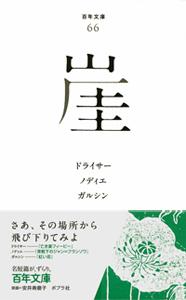 百年文庫(66) 崖